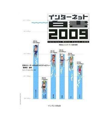 インターネット白書2009