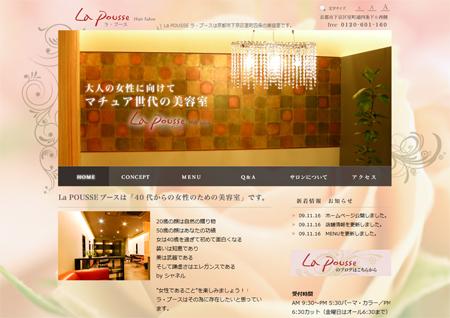La POUSSE ラ・プースは京都市下京区室町四条の美容室です。